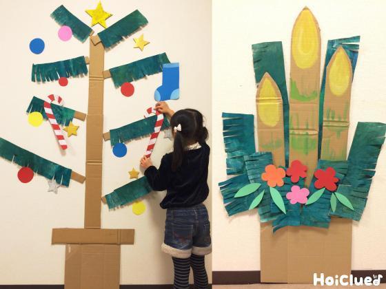 門松に変身!?2wayクリスマスツリー〜クリスマスからお正月まで楽しめる遊び〜