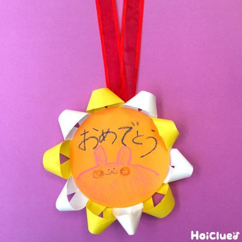 くるりんメダル〜お祝いやプレゼントにもってこいの製作遊び〜