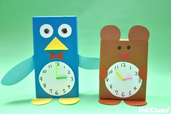 トコトコ動物時計〜時間や数字に触れるきっかけにもなる製作遊び〜