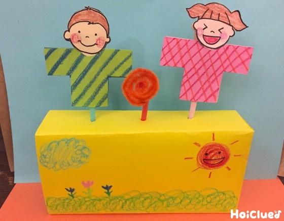 クルッと表情変わる手作り人形劇〜イメージ広がるワクワク製作遊び〜