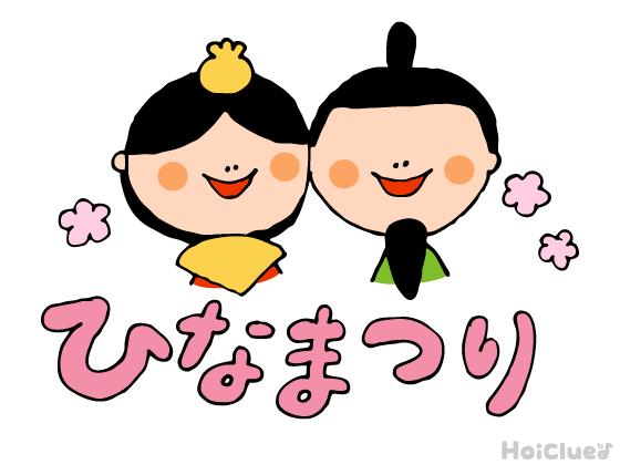 【2017年度版】子どもにもわかる「ひな祭り」の由来と雛人形のヒミツ(3月3日)