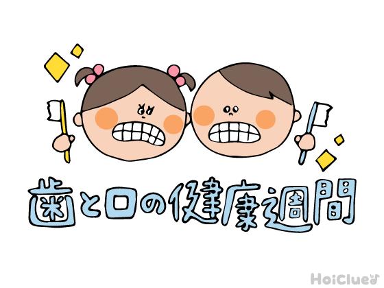 【2017年度版】歯と口の健康週間(6月4日〜6月10日)
