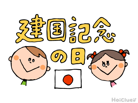 【2017年度版】日本人なら知っておきたい「建国記念の日」(2月11日)