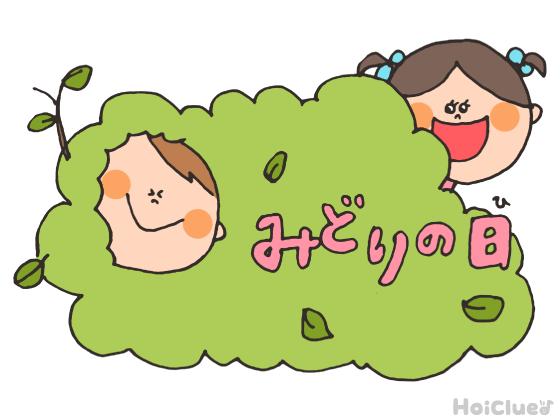 【2017年度版】みどりの日(5月4日)