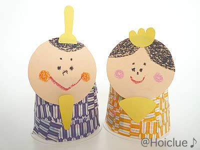 ひな人形(カップ偏)〜空き容器を使った仲良し雛人形〜