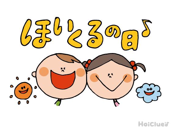 【2017年度版】ほいくるの日(8月8日)
