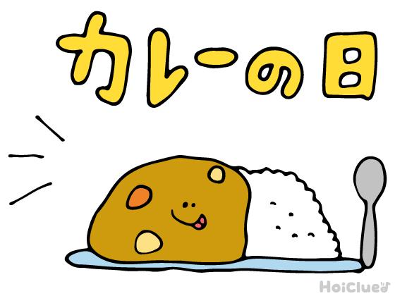【2017年度版】カレーの日(1月22日)