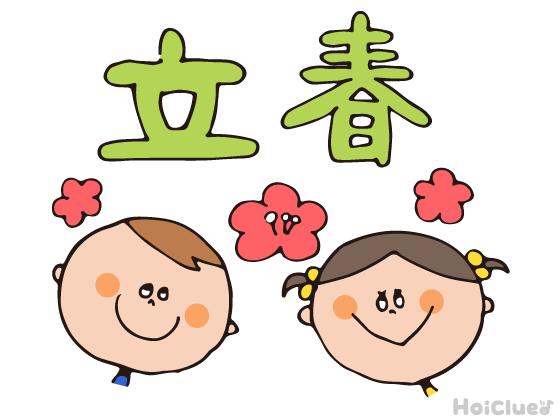 【2017年度版】あったか春がやってきた!春の始まり「立春」(2月4日)