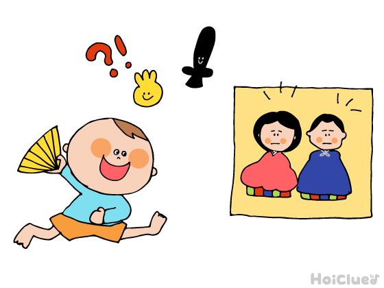 忘れん坊ひな人形〜ひな祭りにちなんだ宝探しゲーム〜