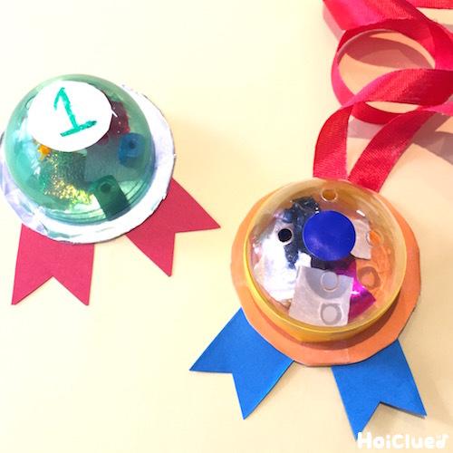 手作りメダル〜空き容器で楽しむ立体的なメダル〜
