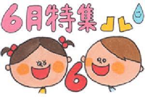 6月特集〜梅雨や時の記念日、6月の歌やお便り文など〜