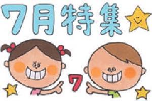 7月特集〜七夕にプール遊び、7月の歌やお便り文など〜