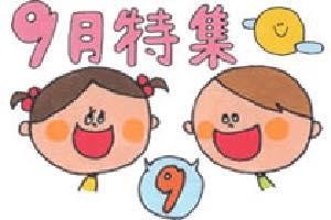 9月特集〜運動会にお月見、敬老の日、9月の歌やお便り文など〜