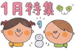 1月特集〜お正月に雪遊び、1月の歌やお便り文など〜