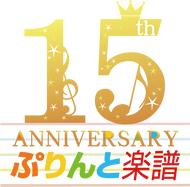 ぷりんと楽譜(株式会社ヤマハミュージックメディア)