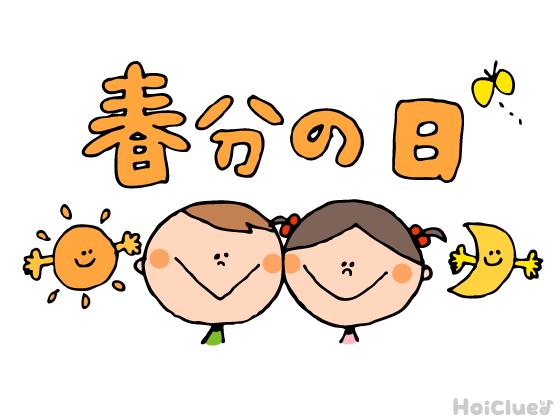 【2017年度版】春分の日(3月20日)