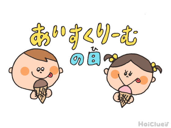 【2017年度版】アイスクリームの日(5月9日)