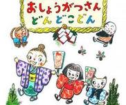 【絵本×あそび】折り紙deオリジナル箸袋〜絵本/おしょうがつさん どんどこどん〜