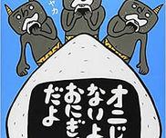 【絵本×あそび】オリジナルおにぎりを作ろう〜絵本/オニじゃないよ おにぎりだよ〜