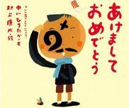 【絵本×あそび】なんちゃって鏡もち〜絵本/あけましておめでとう〜