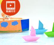【折り紙】だまし船の折り方(動画付き)〜折った後も楽しめる!不思議な折り紙遊び〜