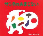 【絵本×あそび】ちょきちょきぱちんでパズル〜絵本/サンタのおまじない〜