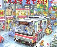 【絵本×あそび】きらきらクリスマスツリー〜絵本/バスでおでかけ〜