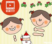 クリスマスいとまき〜繰り返しがおもしろい!乳児さんから楽しめる手遊び〜