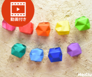 【折り紙】ふうせんの折り方(動画付き)〜作ってポンポン遊べる折り紙遊び〜