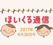 5月6月の行事に繋がる!親子ふれあいレク遊び&父の日プレゼント製作特集