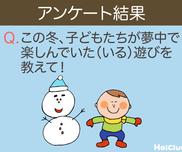【アンケート結果】この冬、子どもたちが夢中で楽しんでいた(いる)遊びを教えて!