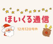 【号外】発表!クリスマス遊び人気ランキング〜保育の引き出しストックにもつながる記事特集〜