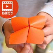 【折り紙】パクパクの折り方(動画付き)〜みんなでワイワイ楽しめる!折り紙遊び〜