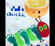 【作品袋】一年の作品を入れて返す袋を、足型のあおむしを付けて飾りました!オレンジは誕生表に貼ってあったものを貼りました☆