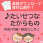 【歌詞&楽譜付き】たいせつなたからもの〜新沢としひこさんが贈る、手話で歌う卒園ソング〜