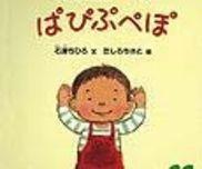 【絵本×あそび】なりきりだいちゃん〜絵本/ぱぴぷぺぽ〜