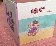 ◎はぐ佐々木マキ福音館書店 900えんはぐばかりの単純で暖かい絵本です(^.^)♡2〜4歳向けとかかれていますが0歳児からでも読めそうです