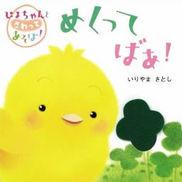 【絵本×あそび】めくって楽しい♪しかけ絵本〜絵本/めくってばあ!〜