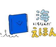 スイスイざぶーん!海にちなんだ絵本8選!