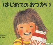 【絵本×あそび】手作り動物さいふ〜絵本/はじめてのおつかい〜
