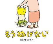 【絵本×あそび】おもしろ!お着替えアイディア〜絵本/もうぬげない〜