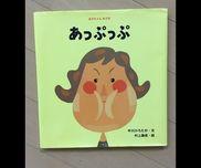 絵本『あっぷっぷ』0歳〜文:中川ひろたか絵:村上康成♪だるまさんだるまさん にらめっこしましょわらうとまけよ あっぷっぷ〜の歌で有名なあっぷっぷの絵本です。乳児さんでも、歌や笑う場面を一緒に楽しみながら読めます。にらめっこが分かってくると変顔ができてきて、さらに楽しめます。
