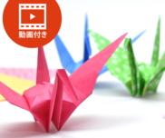【折り紙】つるの折り方(動画付き)〜ぱたぱた羽の立体折り紙遊び〜