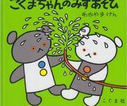 【絵本×あそび】思いっきり水遊び!〜絵本/こぐまちゃんのみずあそび〜