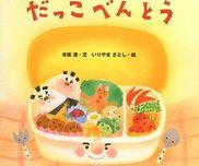 【絵本×あそび】お弁当うれしいな♪〜絵本/だっこべんとう〜