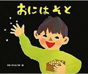 【絵本×あそび】豆まき対策のよろい作り〜絵本/おにはそと〜