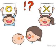 マルバツクイズ〜親子遠足で楽しめそうな遊び〜