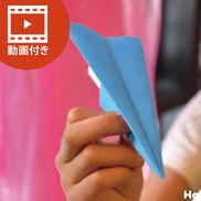 【折り紙】紙飛行機の折り方(動画付き)〜どこまで飛ぶかな?わくわく広がる折り紙遊び〜