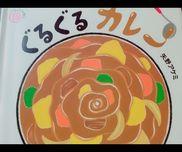 ぐるぐるカレー 矢野アケミさんの絵本絵本をぐるぐるしたり、子どもと一緒にカレーを作る感覚になれちゃう本です♡
