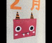 2月壁面制作(0歳児)鬼の壁面制作☆画用紙☆クレヨン